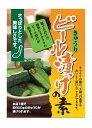 ビール漬けの素 (100g) 日光食品 【簡単!!おいしい♪キュウリのお漬物】