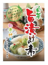 旨漬けの素 (100g) 日光食品 【簡単!!おいしい♪白菜・小松菜のお漬物】