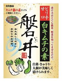 白キムチの素 (50g) 日光食品 【簡単!!おいしい♪キュウリ・白菜のお漬物】
