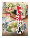 旨漬けの素 (50g・お手軽パック) 日光食品 【簡単!!おいしい♪白菜・小松菜のお漬物】
