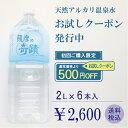 お試しクーポン 500off【送料無料】薩摩の奇蹟 2L 6本入り ペットボトルお水 ミネラルウォーター 鹿児島 天然水 軟水 天然温泉水 シリ…