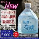 数量限定 お試し価格 薩摩の奇蹟 2L ペットボトル 1箱 6本入 送料無料 鹿児島 天然温泉水 シリカ シリカ水 国産 アルカリ温泉水 硬度…