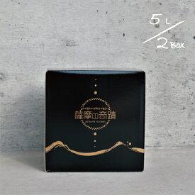 天然アルカリ温泉水薩摩の奇蹟 5リットル 2箱 化粧箱 美味しい 水割りに ギフト用ボックス