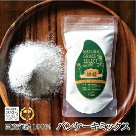 【送料税込】国産100% 雑穀米 パンケーキミックス ホットケーキミックス お菓子 材料 雑穀 アルミフリー 200g入 買い回り