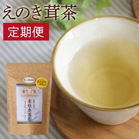 【定期購入】えのき茸茶 20包入 x3パック