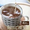 鹿児島県産 毎日ごぼう茶 30包 送料無料 食物繊維 ごぼう茶 イヌリン 九州産 国産 ポリフェノール 水出し ティーパ…