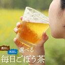 鹿児島県産 選べる 毎日ごぼう茶 30包または15包 送料無料 食物繊維 ごぼう茶 イヌリン 九州産 国産 ポリフェノール…