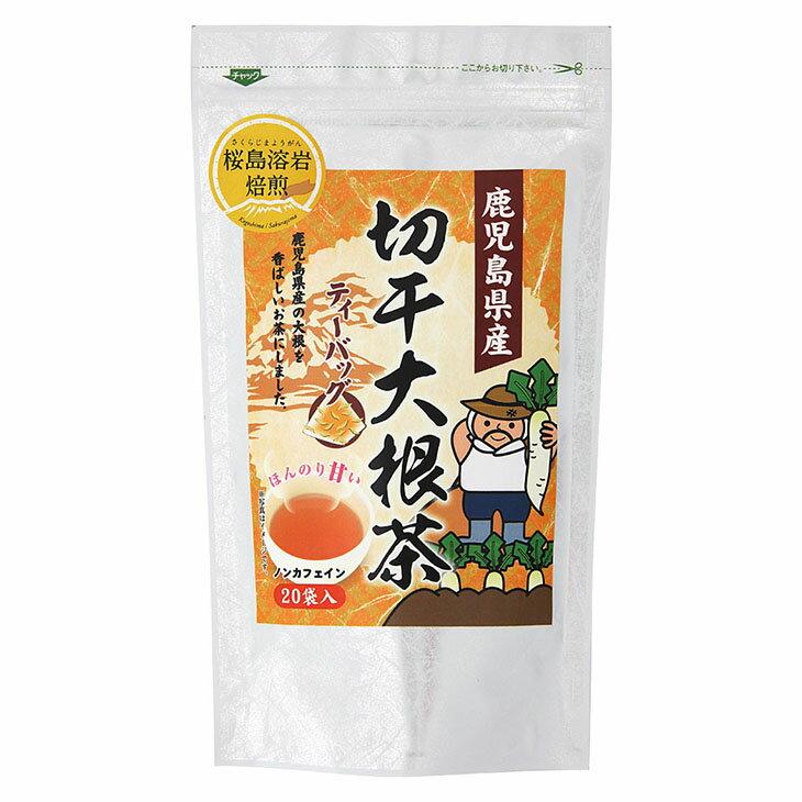 切干大根茶 メール便送料無料 花粉が気になる季節に 鹿児島県産だいこん使用 2gx20包 ノンカフェイン