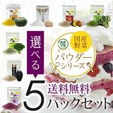 国産野菜野菜パウダー選べる5パックセット