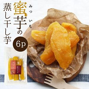 干し芋 紅はるか 蒸し干し芋 送料無料 100g×6パックセット 九州産 鹿児島県産べにはるか 国産 ほしいも オキス