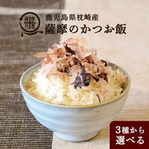 選べる 丸庄 薩摩のかつお飯 2パック 送料無料 ふりかけ 送料無料 九州産 昆布 梅しそ 生姜 カツオ 鰹