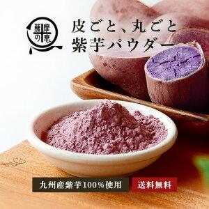 紫芋パウダー 九州産 60g  野菜パウダー