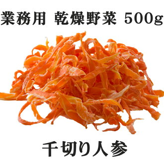 Shredded carrots 500 g dry Japanese ginseng use dried vegetables Satsuma, ox