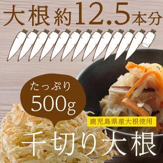 Shredded white radish 500 g dried vegetables, Kagoshima Prefecture from radish use dried vegetables commercial rates Pack dried radish