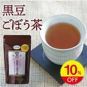 10%OFF 黒豆ごぼう茶 薩摩の恵 送料無料 国産原料 黒豆ゴボウ茶ティーパック2g×20袋 水溶性食物繊維 SALE