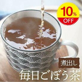 10%OFF 鹿児島県産 毎日ごぼう茶 30包 送料無料 食物繊維 ごぼう茶 イヌリン 九州産 国産 ポリフェノール 水出し ティーパック ティーバッグ 煮出し あさイチ ノンカフェイン SALE
