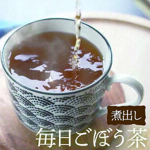 鹿児島県産 毎日ごぼう茶 30包 送料無料 食物繊維 ごぼう茶 イヌリン 九州産 国産 ポリフェノール 水出し ティーパック ティーバッグ 煮出し あさイチ ノンカフェイン