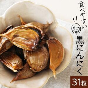 黒にんにく 九州・四国産 バラ 31粒 送料無料 熟成 くろまる 食べやすい