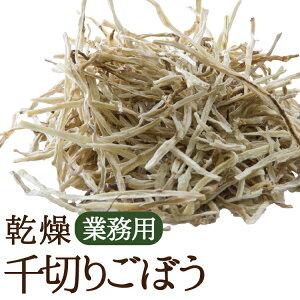 乾燥千切りごぼう 500g 乾燥野菜(干し野菜)国産 鹿児島県産ゴボウ使用 薩摩の恵 干しゴボウ オキス