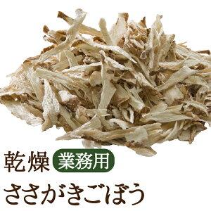 乾燥ささがきごぼう 500g 乾燥野菜(干し野菜)国産 鹿児島県産ゴボウ使用 薩摩の恵 干しゴボウ オキ