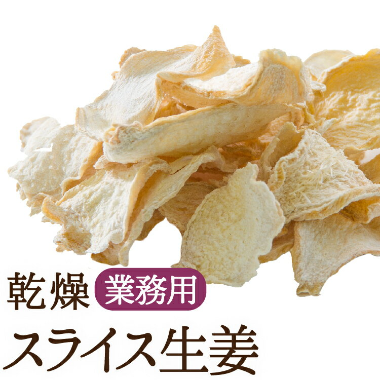 ヒザ ヒザ痛 生姜スライス 500g 乾燥生姜 鹿児島県産しょうが使用 乾燥野菜(干し野菜) 薩摩の恵 酢しょうがにも 炊き込ご飯にも ちょい足し食材 オキス02P03Dec16