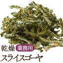 乾燥ゴーヤ ゴーヤスライス 500g 乾燥野菜(干し野菜)国産 鹿児島県産ゴーヤ使用 薩摩の恵 オキス
