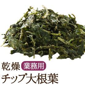 大根葉チップ 500g 乾燥野菜 鹿児島県産大根葉使用 干し野菜 薩摩の恵 オキス