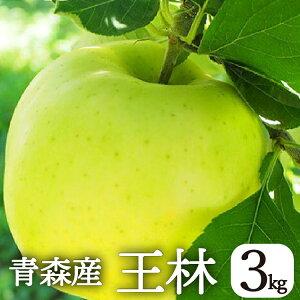 青森県津軽産りんご【王林】ご家庭用 3kg/箱【消費税込・送料無料】