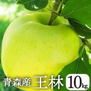 青森県津軽産りんご【王林】ご家庭用 10kg/箱【消費税込・送料無料】