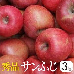 青森県津軽産りんご【サンふじ】秀品 3kg/箱【消費税込・送料無料】