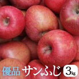 青森県津軽産りんご【サンふじ】優品 3kg/箱【消費税込・送料無料】