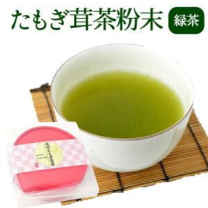 【無農薬】【送料無料】熊本県産あさぎり町「花咲たもぎ茸茶」粉末(緑茶)30g