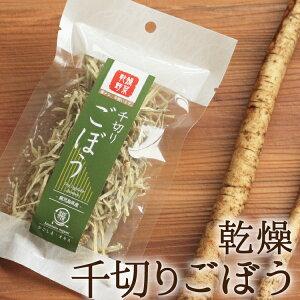千切りごぼう 15g 乾燥野菜(干し野菜)国産 鹿児島県産ごぼう使用 薩摩の恵 オキス