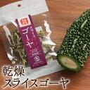 ゴーヤスライス 10g 九州産 乾燥野菜 ゴーヤ フリーズドライ 非常食 保存食 防災食 長期保存 干し野菜 乾物 カット野…