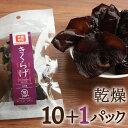 ダイエット 国産 きくらげ 1個分お得セット(10+1パック) 乾燥野菜(干し野菜)薩摩の恵 オキス