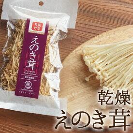 えのき茸 10g 乾燥野菜(干し野菜)国産 鹿児島県産えのき茸使用 薩摩の恵 オキス