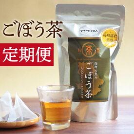 【定期購入】ごぼう茶ティーバック20包入 ☓3パック