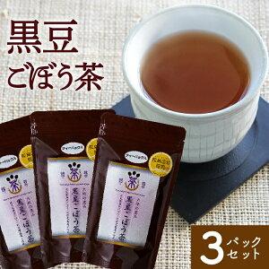 黒豆ごぼう茶 薩摩の恵 送料無料 国産原料 黒豆ゴボウ茶ティーパック2g×20袋×3セット 水溶性食物繊維 02P26Mar16