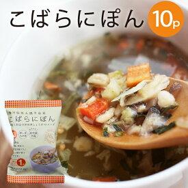 【賞味期限2020.01.22につき半額!】こばらにぽん 10パックセット 送料無料 ヘルシースナッキング 押麦 フリーズドライ スープ