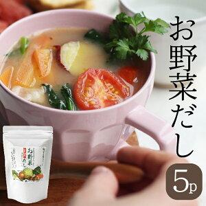野菜だし 野菜出汁 無添加 35g(7g×5パック)黒しょうが 送料無料 国産野菜 九州野菜 味噌汁 パスタ
