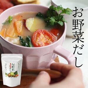 お野菜だし だしパック70g(7g×10袋) メール便送料無料 熟成黒生姜入り 九州産野菜たっぷり 薩摩の恵 オキス