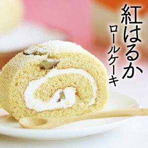 【送料無料】紅はるかロールケーキ 21cm×1本 洋生菓子 鹿児島産べにはるか 甘露煮した紅はるかをたっぷり使った甘さ控えめ生菓子です ※要冷蔵