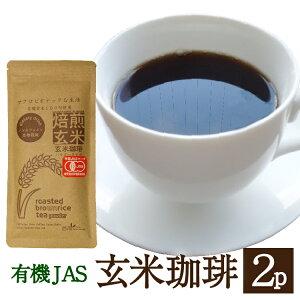 有機 玄米珈琲 100g X2パック ノンカフェイン 送料無料 妊婦さんもOK 西尾製茶 無添加 国産 JAS有機認証農家の鹿児島大隅産有機玄米使用 玄米コーヒー オーガニック