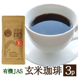 有機 玄米珈琲 100g X3パック ノンカフェイン 送料無料 妊婦さんもOK 西尾製茶 無添加 国産 JAS有機認証農家の鹿児島大隅産有機玄米使用 玄米コーヒー オーガニック