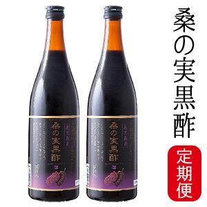 【定期購入】桑の実黒酢 720mlx2本 【送料無料】