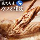 送料無料 カツオの腹皮 250g弱×3パック かつおのトロ お酒のおつまみ 鹿児島の珍味 焼酎の肴やごはんの友に …