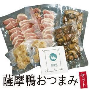 お中元 ギフト 薩摩鴨おつまみセット 送料無料 薩摩鴨のスモーク(50g×2P)、薩摩鴨つくね(6個×2P)、薩摩鴨肉炭火焼(100g×2袋) 冷凍便 鴨肉 鹿児島 日本有機