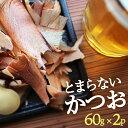 生ハムのような おつまみ そのまま食べるかつおスライス 【大容量60g×2パック】[送料...