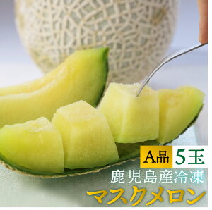 送料無料 鹿児島県産 高級冷凍マスクメロン 5玉入り アールスメロン