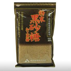 粉末黒砂糖 300g  国産!沖縄・鹿児島産原料100%使用 ブラウンシュガー
